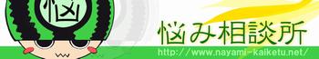 title_suika